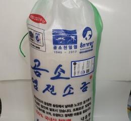 곰소 천일염(20kg)